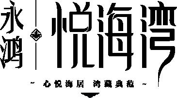 必赢·悦海湾
